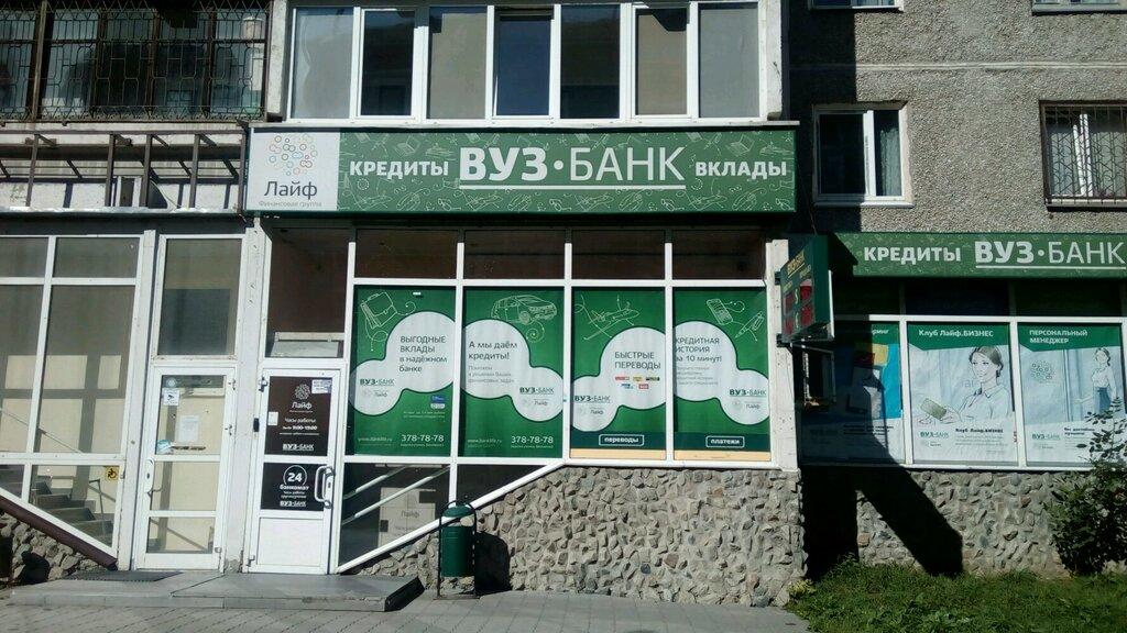 Банки дающие кредит с плохой кредитной истории и неофициальной работой