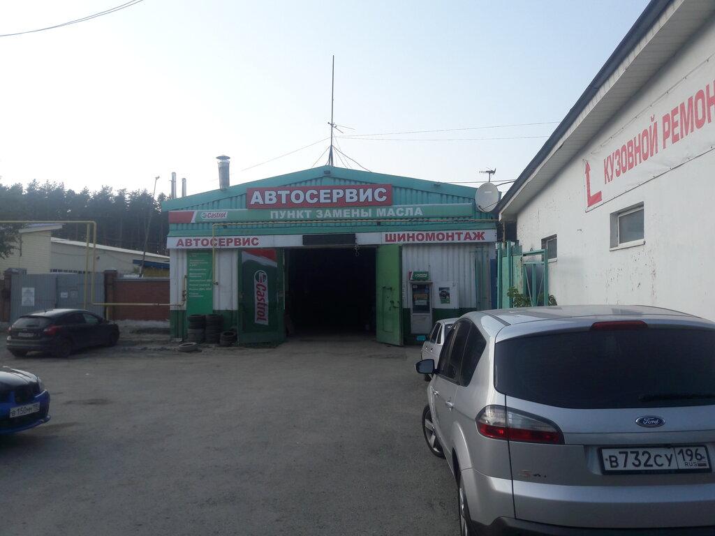 автосервис, автотехцентр — Castrol — Берёзовский, фото №1