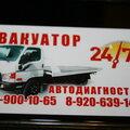 Эвакуатор, Заказ эвакуаторов в Михайловском районе