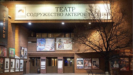 театр — Содружество актёров Таганки — Москва, фото №2