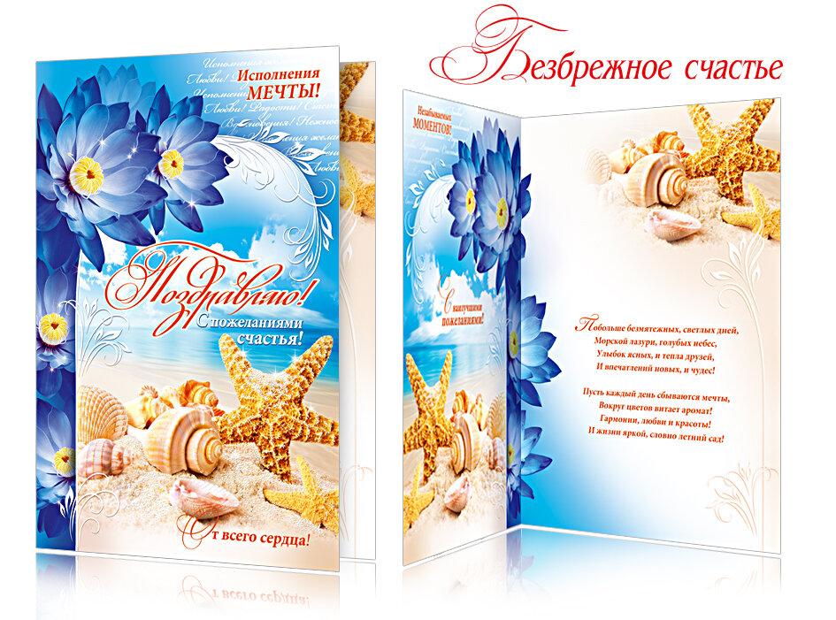 Свадебные открытки, мир открыток поздравлений каталог