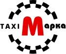 Такси Марка