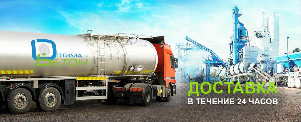 Оптима бетон москва купить бетон с доставкой по тульской области