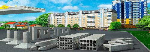 Бетон березовский купить бетон саяногорске с доставкой