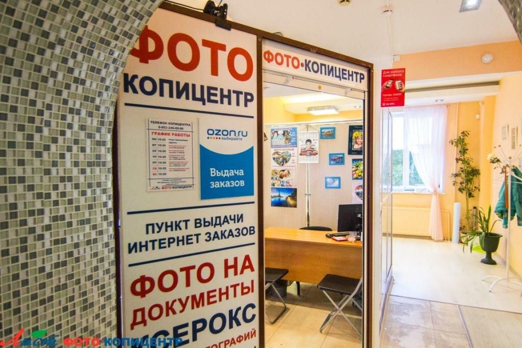 копировальный центр — Копицентр Лист — Санкт-Петербург, фото №1