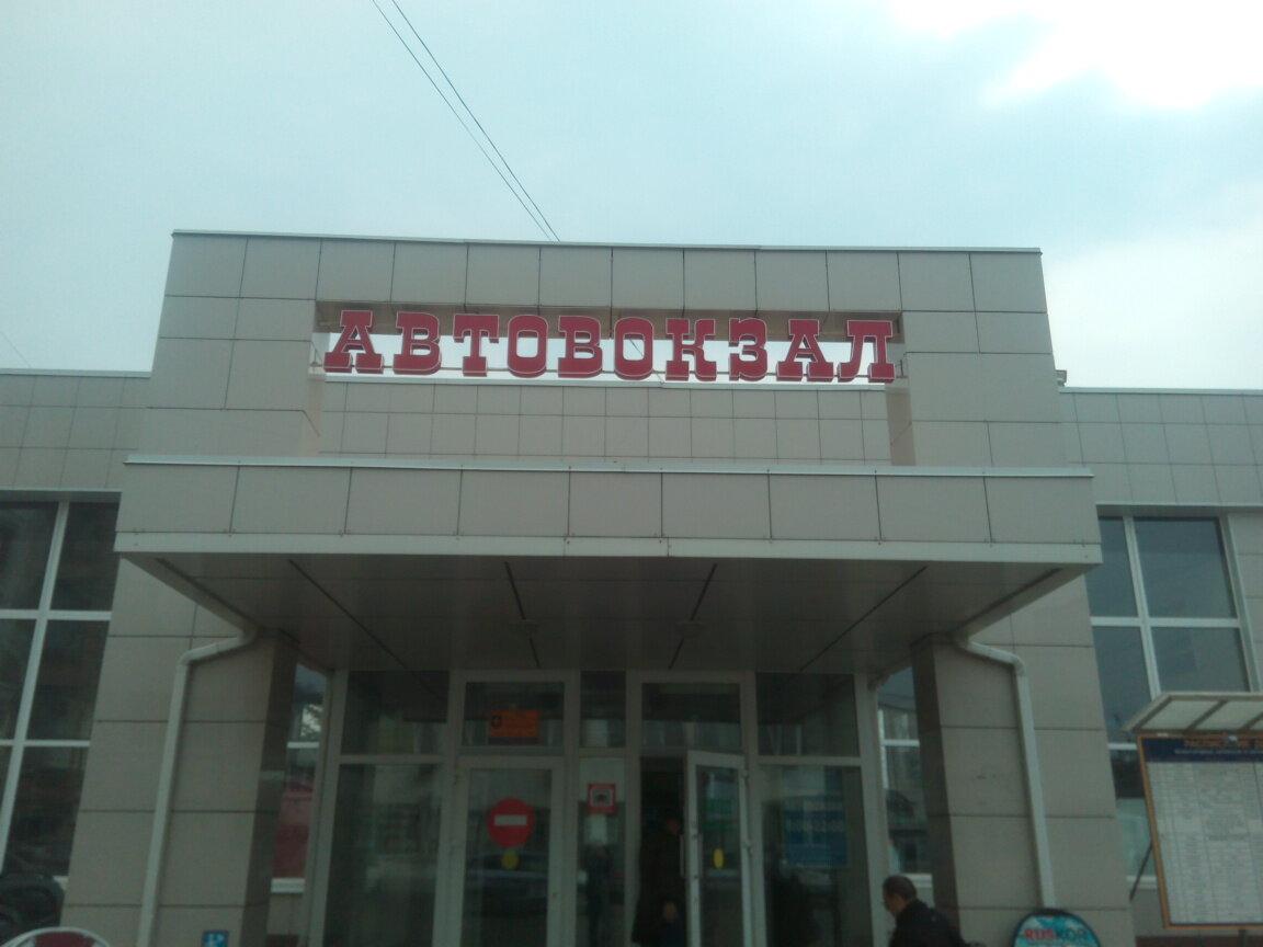 автовокзал владивосток картинки когда сотворил