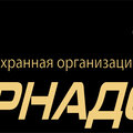 Торнадо, Услуги охраны людей и объектов в Ивановской области