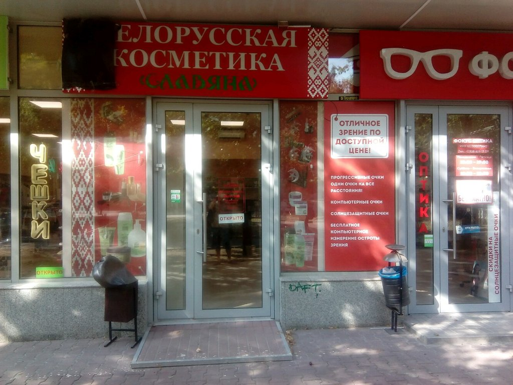 Купить белорусская косметика ростов на дону купить косметику велиния в москве