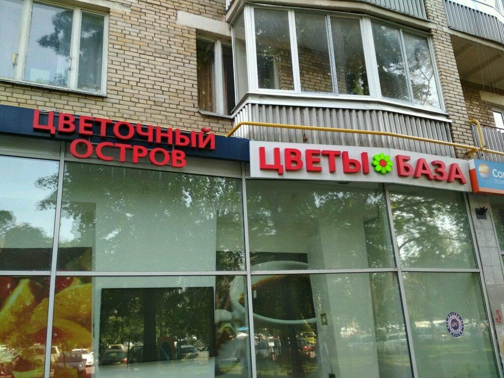 магазин цветов — Цветочный остров — Москва, фото №2