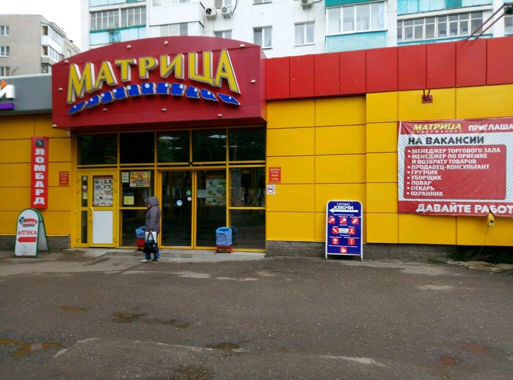 Сайт Магазина Матрица Уфа