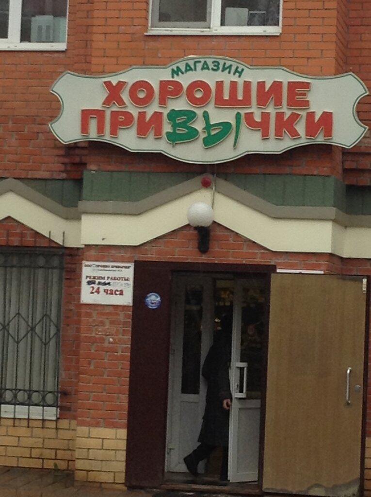 grocery store — Khoroshiye privychki — Shelkovo, photo 2