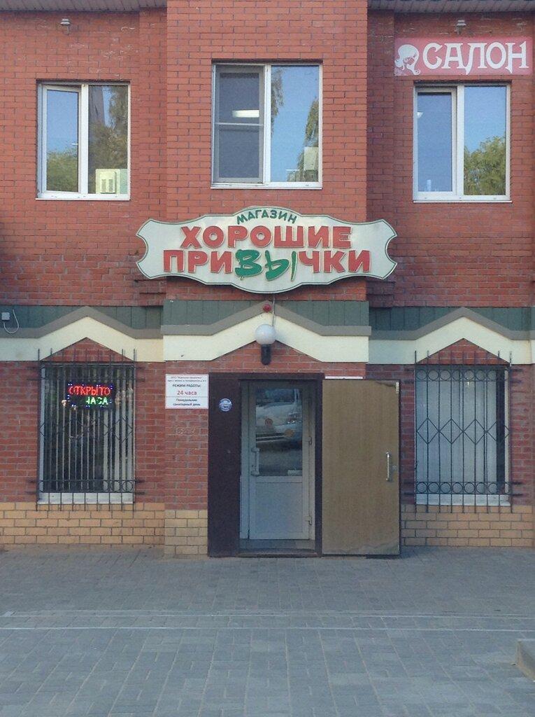 grocery store — Khoroshiye privychki — Shelkovo, photo 1