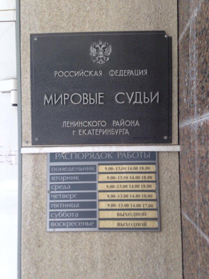 Подсудность мировых судей октябрьского района г екатеринбург