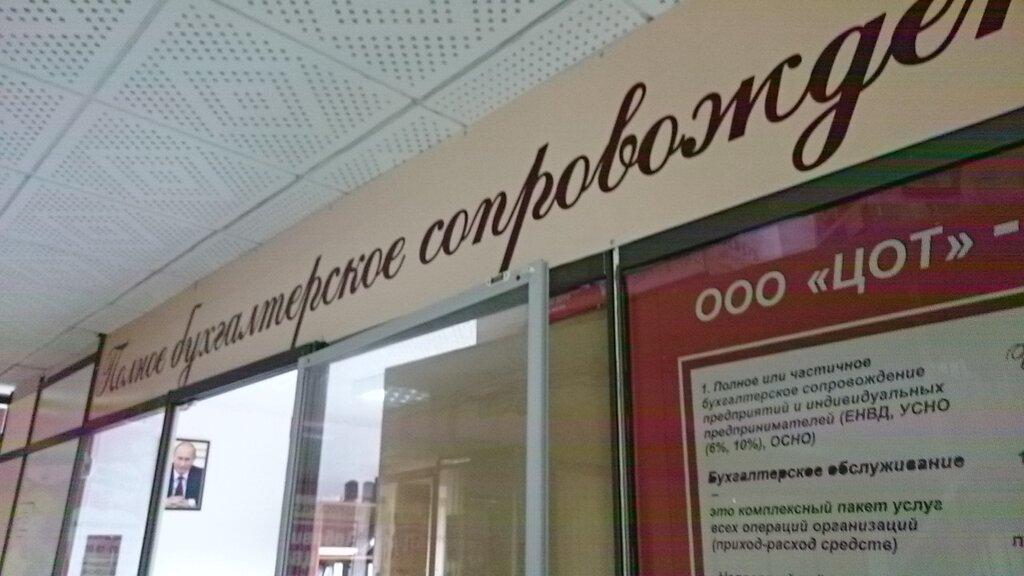 Центр бухгалтерских услуг таганрог сервис для ведения бухгалтерии онлайн
