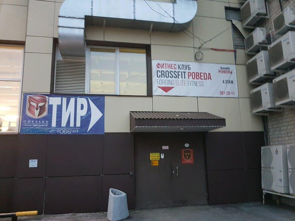 спортивный клуб, секция — CrossFIT Pobeda — Пермь, фото №2