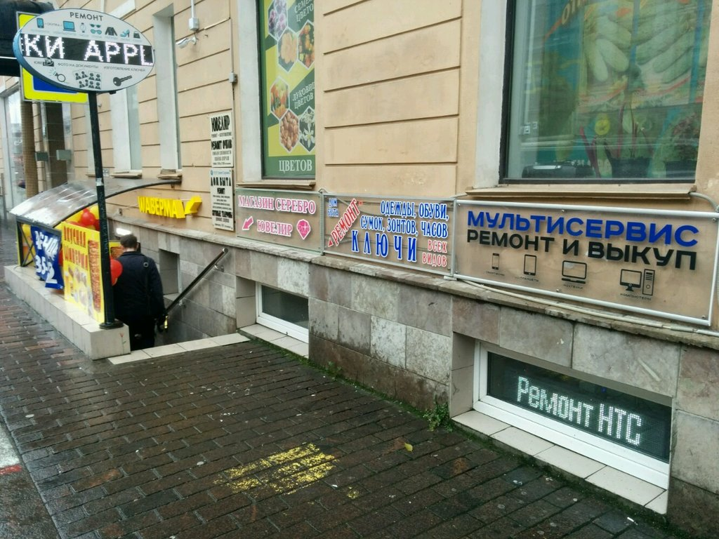 ремонт телефонов — Мультисервис — Санкт-Петербург, фото №2