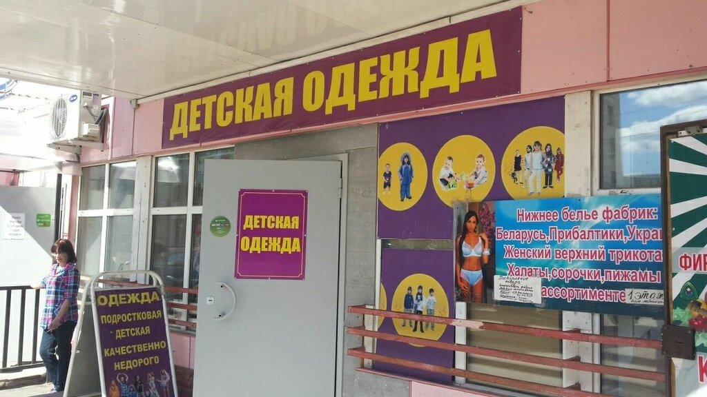 Магазин Детской Одежды Вологда