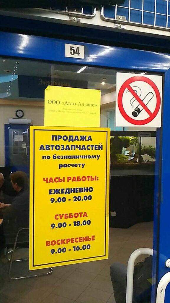 Автоальянс автосалон в москве заложить автомобиль в самаре