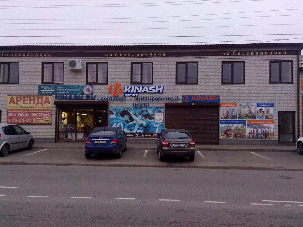 Спортивный Магазин Kinash
