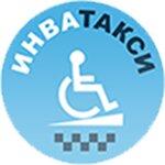 Инватакси - такси для инвалидов