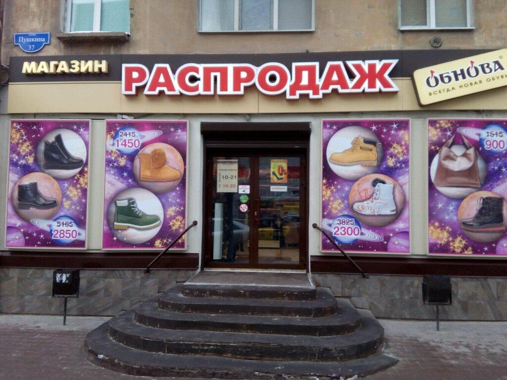 Магазин На Пушкина Пермь