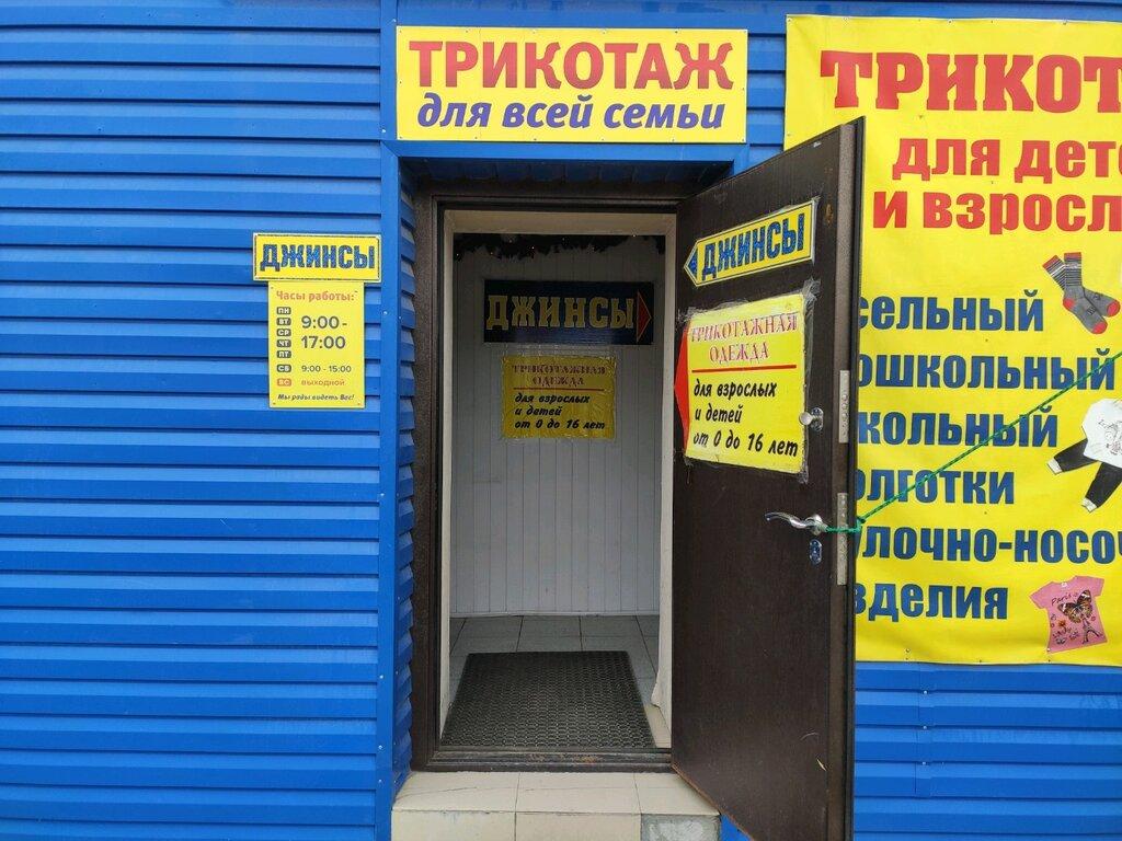 Для Всей Семьи Магазин Волгоград Официальный Сайт