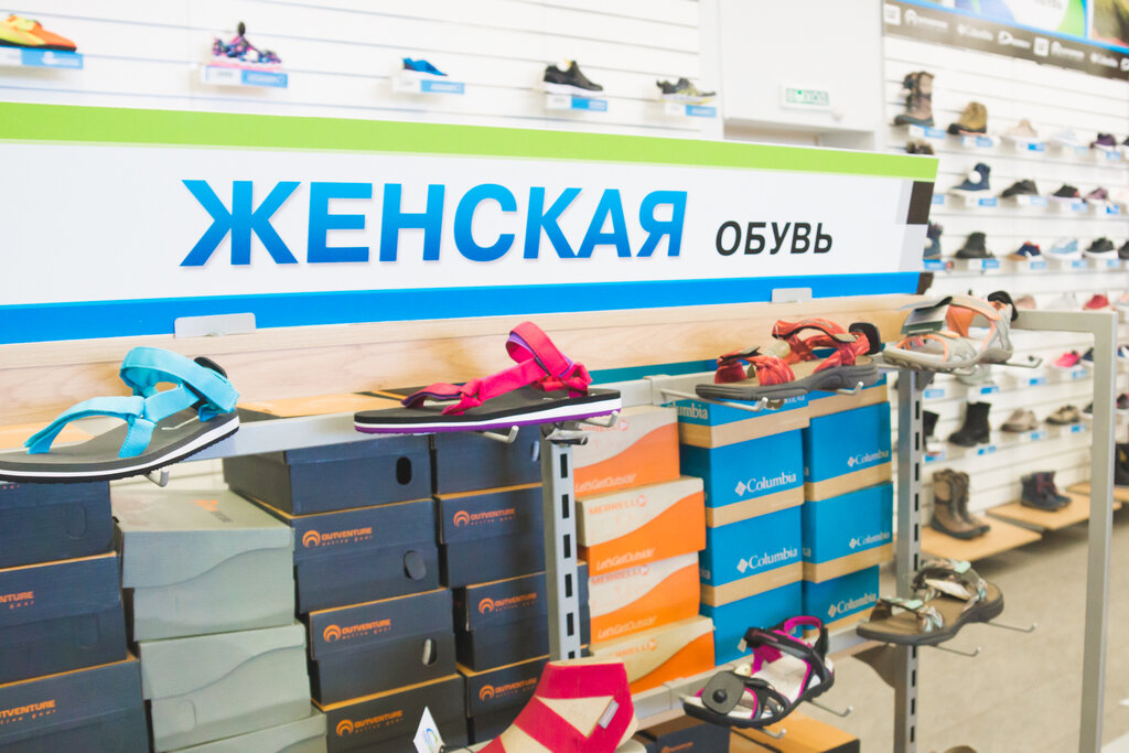 интернет магазин спортландия ковров