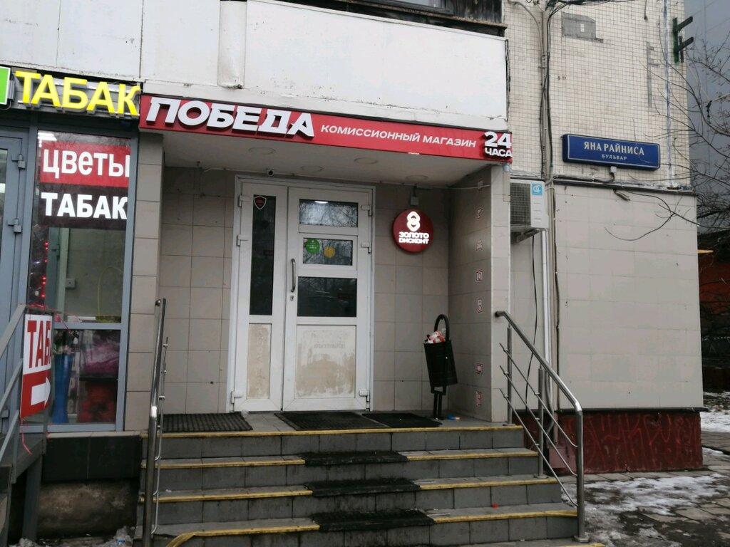 Отзывы сотрудников победа ломбард москва деньги под залог дома ростов на дону