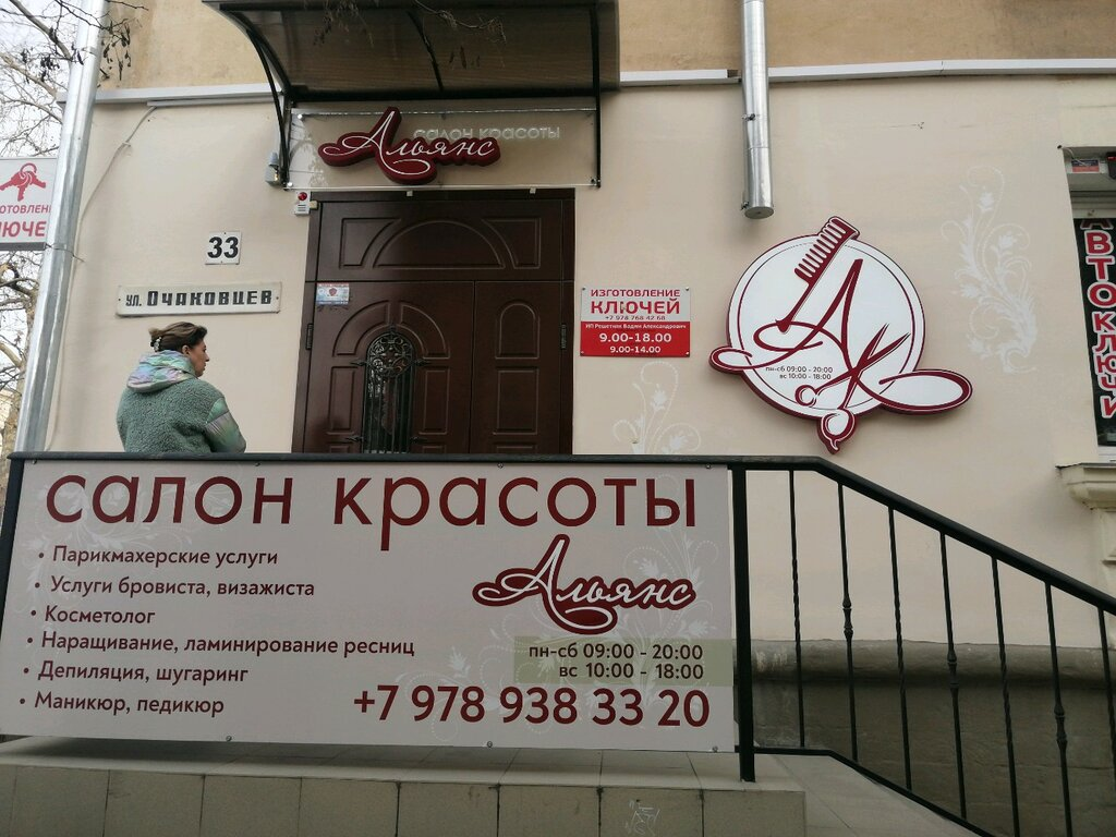 салон краси — Альянс — Севастополь, фото №2