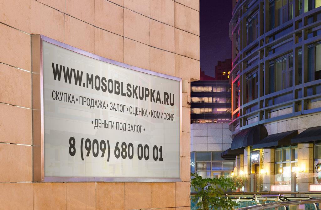 Деньги под залог телефона подольск автоломбард в санкт петербург