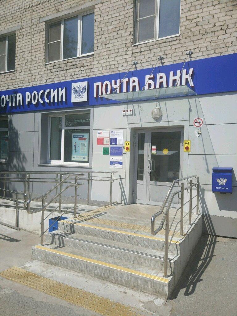 почтовое отделение — Отделение почтовой связи Тюмень 625049 — Тюмень, фото №1
