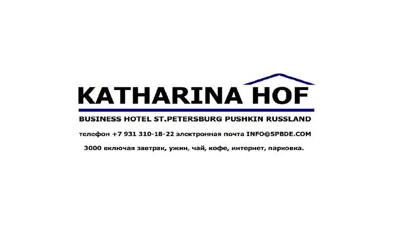 Катарина Хоф
