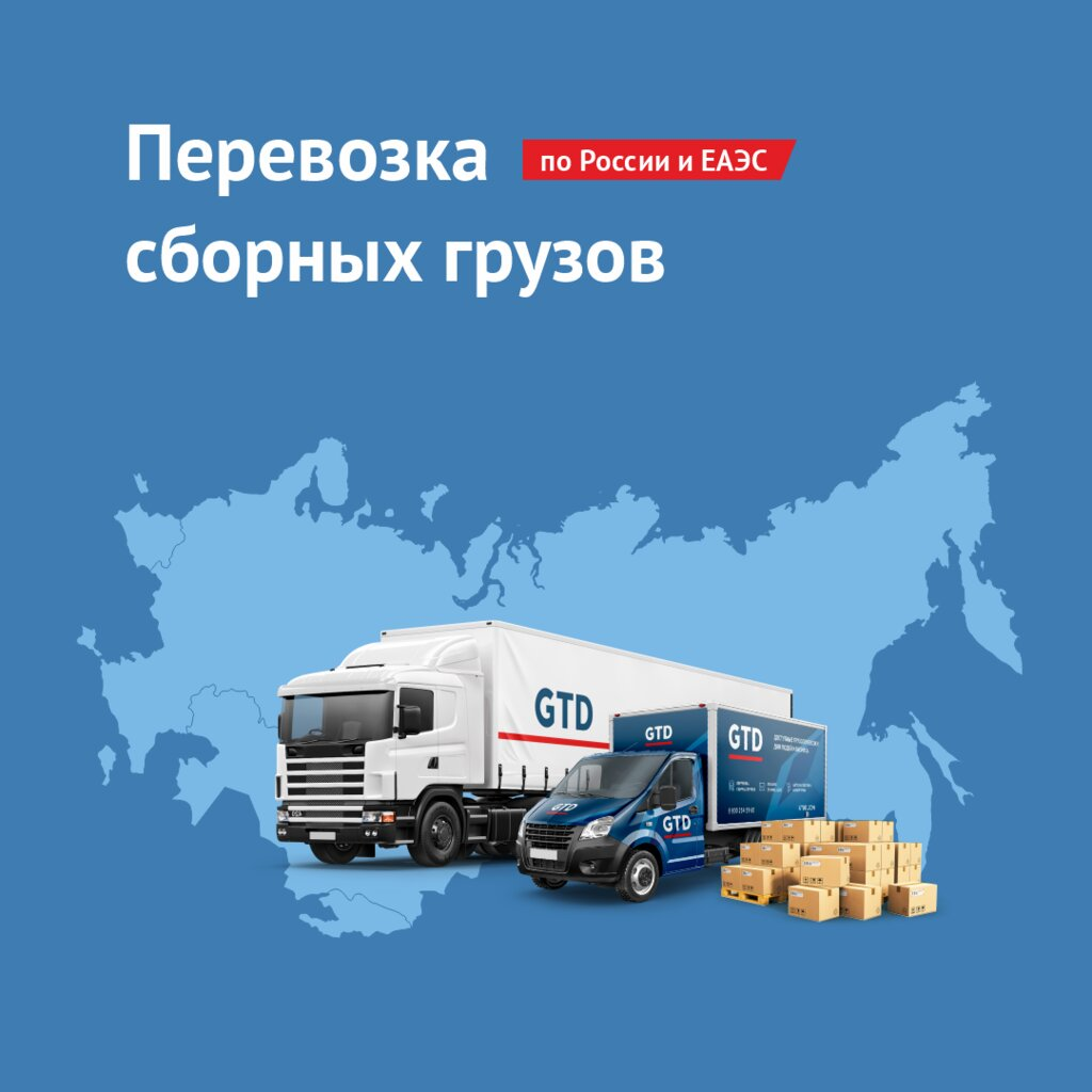 логистическая компания — Gtd — Санкт-Петербург, фото №1