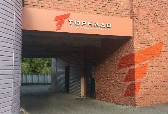 изготовление вывесок — Торнадо — Киров, фото №1