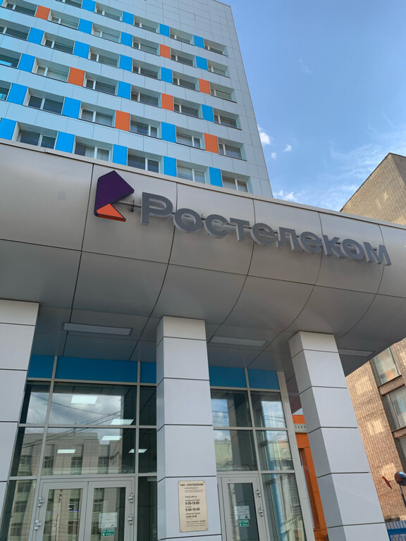 телекоммуникационная компания — Ростелеком — Москва, фото №1