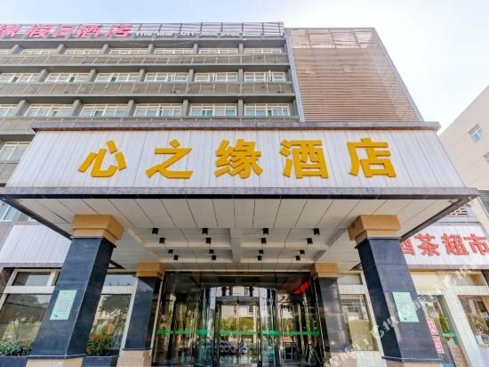 Xinzhiyuan Holiday Hotel