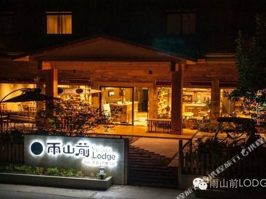 Yushan Lodge Qiandao Lake