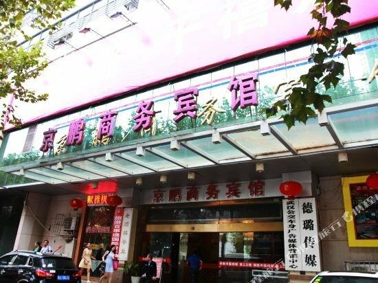 Jingpeng Business Hotel