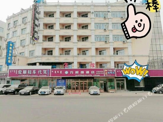 Wanjunyuan Hotel Second Branch