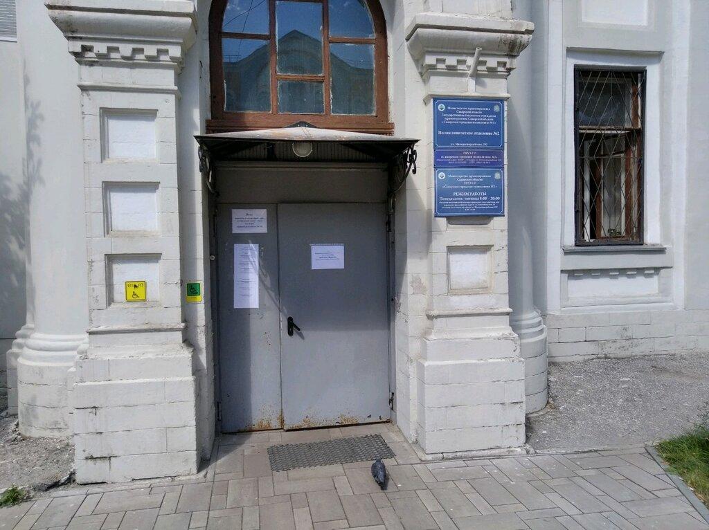 поликлиника для взрослых — Городская поликлиника № 3 — Самара, фото №1