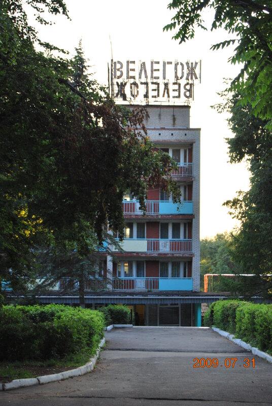 Санаторий Велегож