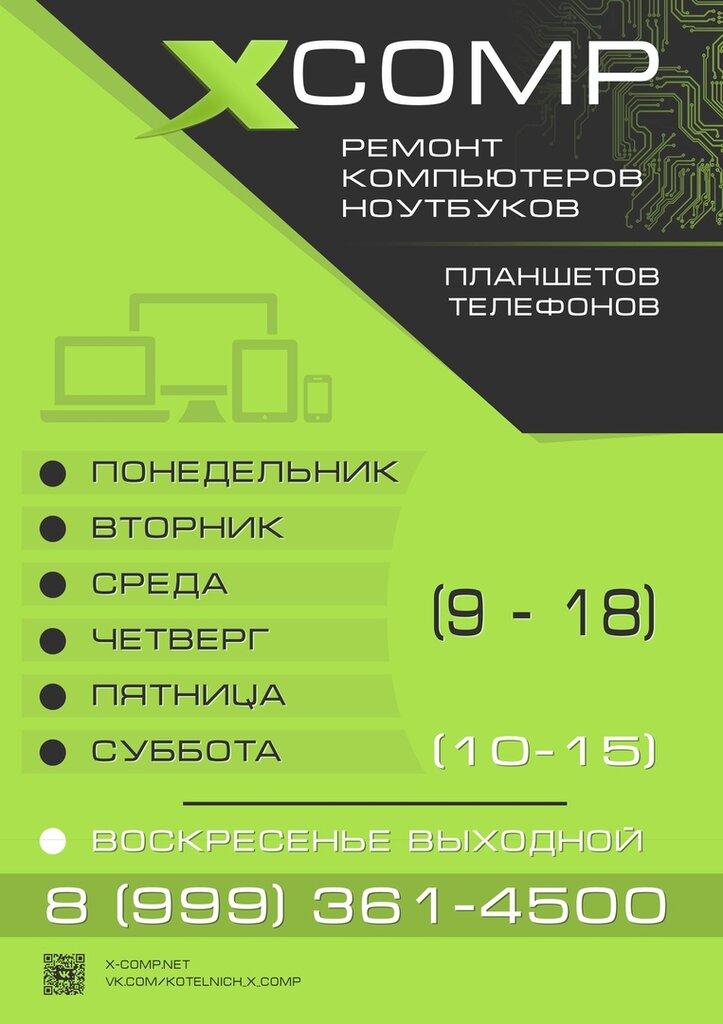 компьютерный ремонт и услуги — Икс-комп — Котельнич, фото №1