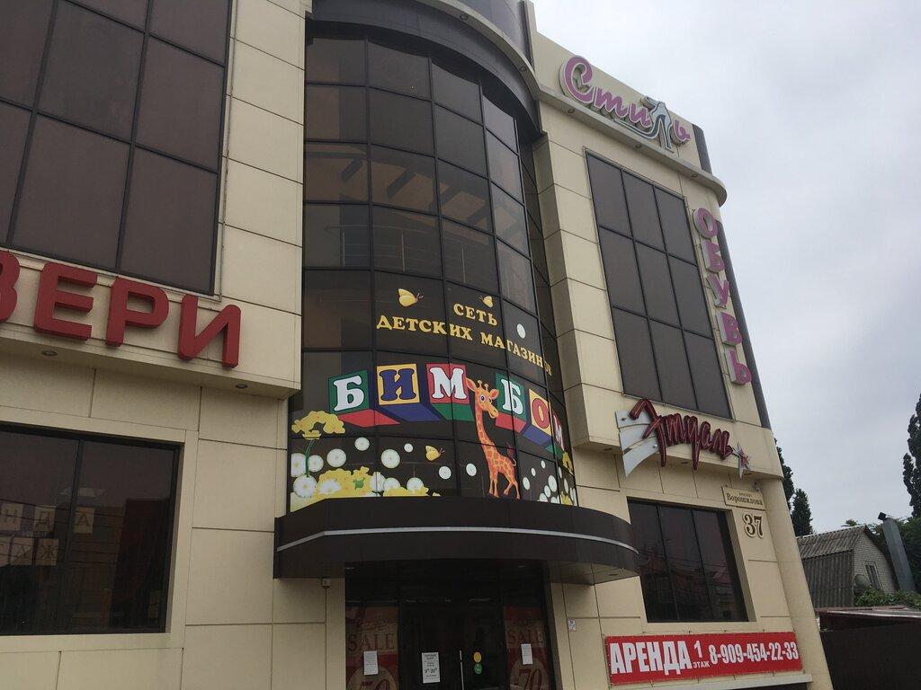 Магазин Есть В Кропоткине