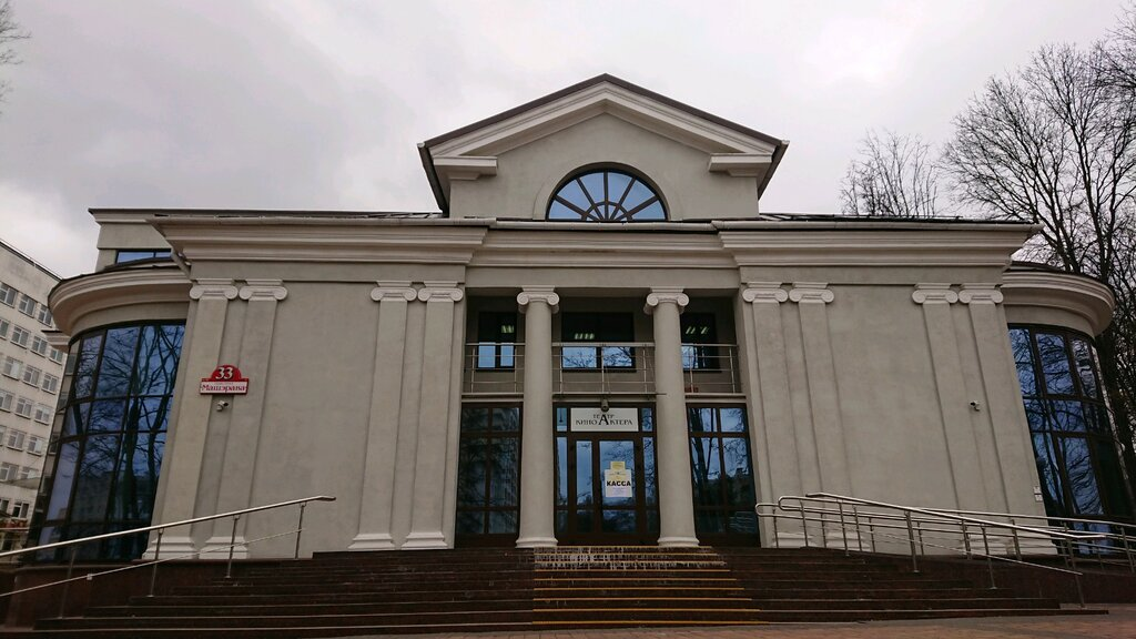 театр — Театр Киноактера — Минск, фото №1