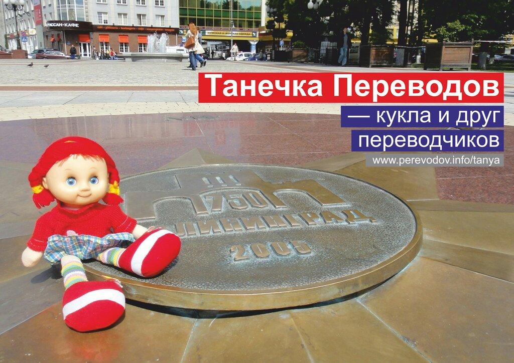 бюро переводов — Города Переводов — Омск, фото №1