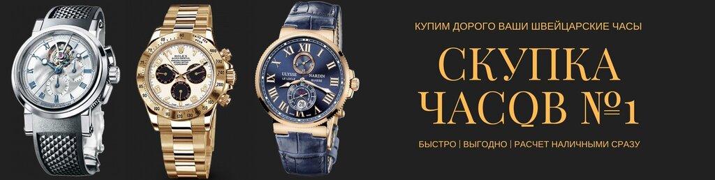 Золотых в скупка спб часов часа стоимость вертолетного