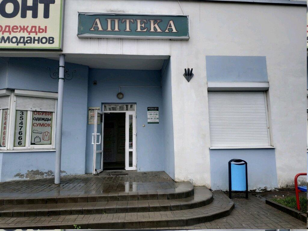 аптека — Аптека № 1 — Минск, фото №2