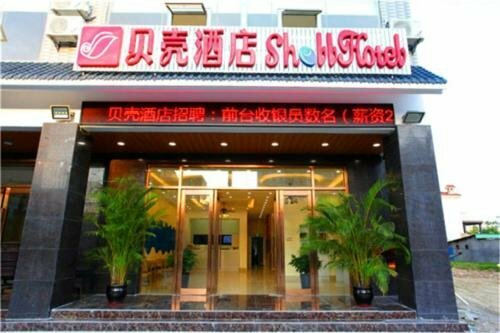 GreenTree Alliance Hotel Qionghai Boao Town Guanghan Road
