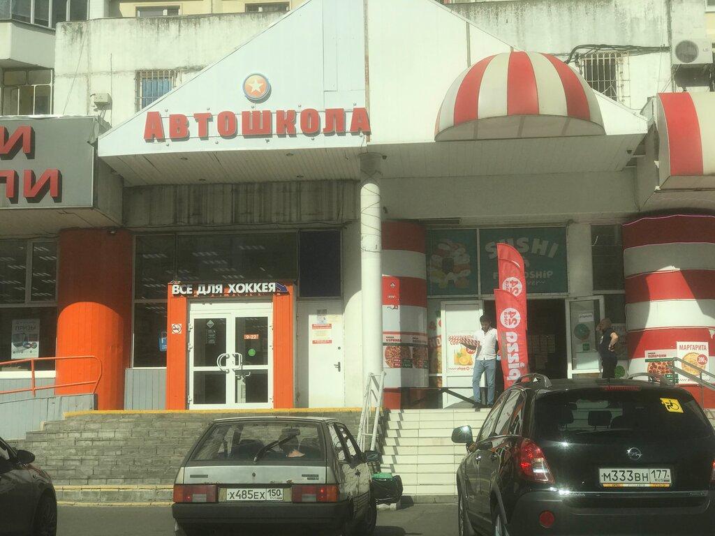 автошкола — Лидер-Виктория — Москва, фото №1