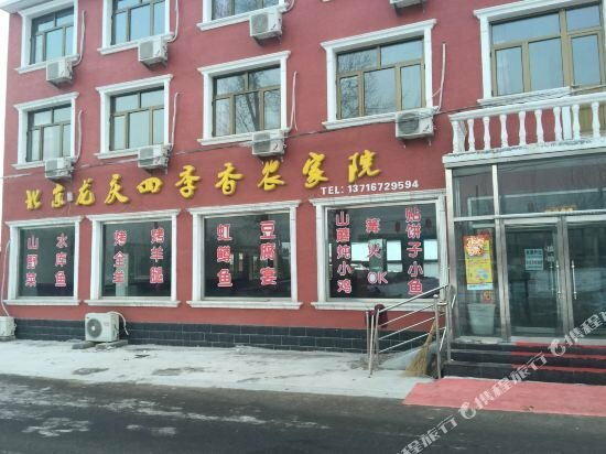 Longqing Sijixiang Farm House